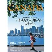 ナショナルジオグラフィック トラベルガイド カナダ (日経BPムック)