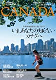 ナショナル ジオグラフィック トラベルガイド カナダ (日経BPムック)