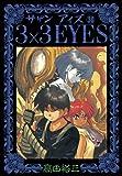 3×3EYES(30): 30 (ヤンマガKCスペシャル (768))