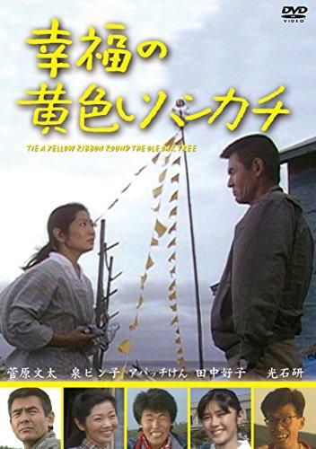 幸福の黄色いハンカチ(テレビドラマ版) [DVD]