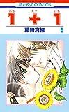1+1(いちたすいち) 6 (花とゆめコミックス)