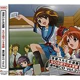 ラジオ「涼宮ハルヒの憂鬱 ~SOS団ラジオ支部~」番外編CD Vol.2