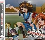 ラジオ「涼宮ハルヒの憂鬱 ?SOS団ラジオ支部?」番外編CD Vol.2