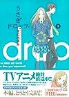 うさぎドロップ 第9巻 2011年07月08日発売
