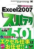 Excel2007�X�p�e�N501 2007/2003/2002�Ή�