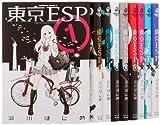 東京ESP コミック 1-9巻セット (カドカワコミックス・エース)