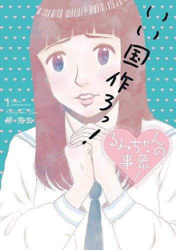 るみちゃんの事象 1 (ビッグ コミックス)