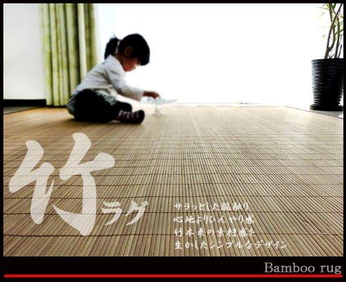 アジアン 竹ラグ 「涼」 バンブー ラグ 180x240cm 3畳 癒し空間