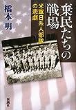 棄民たちの戦場—米軍日系人部隊の悲劇