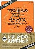 直伝DVD版 アダム徳永のスローセックス —はじめてのアダムタッチ—