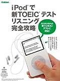 iPodで新TOEICテスト リスニング完全攻略