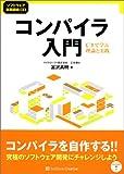 コンパイラ入門 C#で学ぶ理論と実践 (ソフトウェア実践講座)