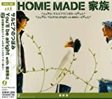 You'll be alright with 槇原敬之♪HOME MADE 家族のジャケット
