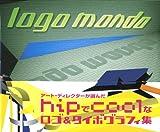 ロゴ モンド LOGO MONDO—アート・ディレクターが選んだHipでCoolなロゴ&タイポグラフィ集