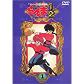 らんま1/2 TVシリーズ完全収録版(1) [DVD]