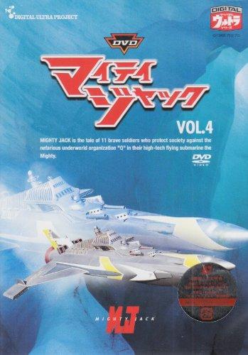 マイティジャック Vol.4 [DVD]
