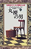 丸裸の男 (名探偵エミールの冒険 3)