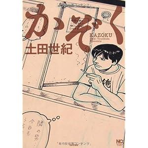 かぞく (ニチブンコミックス)