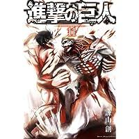 Amazon.co.jp: 進撃の巨人(11) 電子書籍: 諫山創: Kindleストア