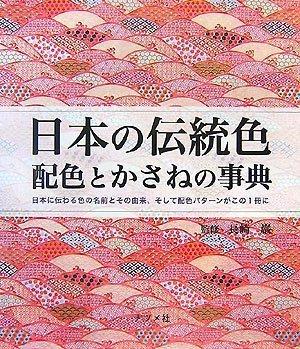 日本の伝統色配色とかさねの事典