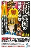 知れば知るほど面白い 古代韓国の歴史と英雄 (じっぴコンパクト新書)