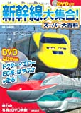 DVD付き 新幹線大集合!スーパー大百科