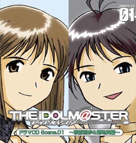 ドラマCD アイドルマスター Scene.01