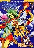 ラグナロクオンラインコミックアンソロジー 24 (IDコミックス DNAメディアコミックス)