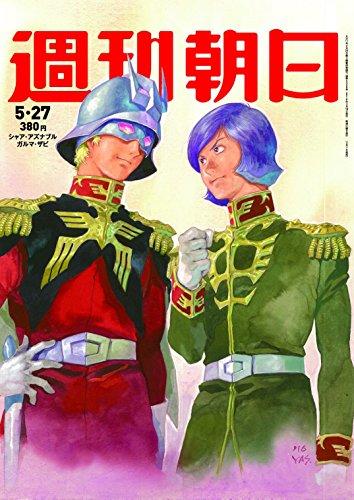 週刊朝日 2016年 5/27号 [雑誌]