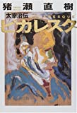 ピカレスク―太宰治伝