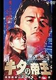 新・キタの帝王[DVD]