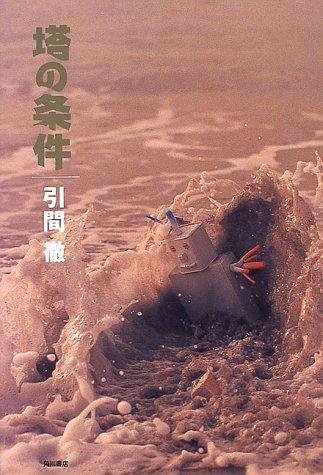 塔の条件 (KADOKAWA新文芸書き下ろし)