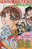 豪剛学園花の36期生 / 剣持 亘 のシリーズ情報を見る