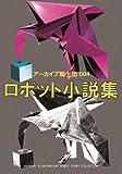 ロボット小説集 アーカイブ騎士団