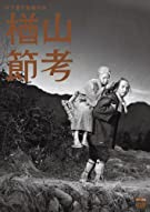 楢山節考(1958)