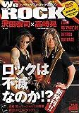 We ROCK ウィ・ロック 沢田泰司×高崎晃 ロックは不滅なのか 付録:DVD