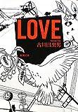 LOVE (新潮文庫)