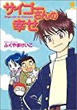サイゴーさんの幸せ (ハヤカワコミック文庫)