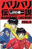 バリバリ伝説 (Vol.4) (REKC (004))