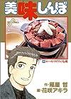 美味しんぼ 第65巻 1998-04発売