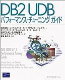 DB2 UDBパフォーマンス・チューニングガイド-