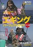 ソルトワールドDVD 児島玲子エギング・パーフェクトガイド(ボート編) [DVD-ROM] / エイ出版社 (刊)