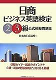 日商ビジネス英語検定2・3級公式模擬問題集