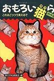 写真集 おもしろい猫(ヤツ)ら〈パート2〉