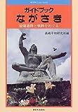 ガイドブック ながさき―原爆遺跡と戦跡をめぐる (新日本Guide Book)