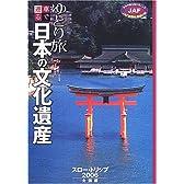 ゆとり旅 車で巡る日本の文化遺産―スロー・トリップ2006 全国編 (JAF出版社厳選の旅)
