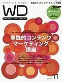Web Designing 2015年 11 月号 [雑誌]