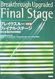ブレイクスルー ファイナル・ステージ 英文法・語法完成問題集 改訂版