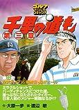 千里の道も第三章 (第13巻) (ゴルフダイジェストコミックス)
