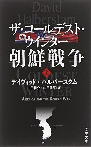 ザ・コールデスト・ウインター 朝鮮戦争〈上〉 (文春文庫)